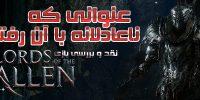 روزی روزگاری: عنوانی که ناعادلانه با آن رفتار شد | نقد و بررسی بازی Lords of the Fallen
