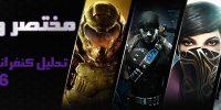 مختصر و مفید | تحلیل کنفرانس بتزدا در E3 2016