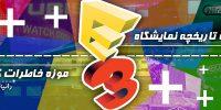 موزه خاطرات گیمرها   نگاهی به تاریخچه و بخشهای مختلف نمایشگاه E3