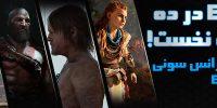 فتح E3 در ده دقیقه نخست! | تحلیل و بررسی کنفرانس سونی در E3 2016