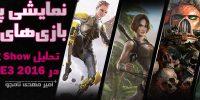 نمایشی پر از بازی های مختلف | تحلیل PC Gaming Show در E3 2016