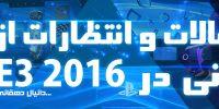 احتمالات و انتظارات از کنفرانس سونی در E3 2016