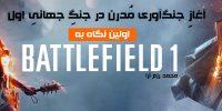 آغازِ جنگآوری مُدرن در جنگِ جهانیِ اول   اولین نگاه به Battlefield 1