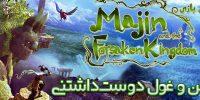 روزی روزگاری: ماجرای من و غول دوستداشتنی | نقد و بررسی بازی majin and the forsaken kingdom