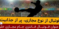 فوتبال از نوع مجازی، پر از جذابیت   نگاهی به عنوان فوتبال فانتزی جام مجازی خلیج فارس