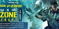 روزی روزگاری: مزدوران در کنسول دستی! | نقد و بررسی بازی Killzone: Mercenary