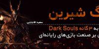 مرگ شیرین | نگاهی به ۳ گانه Dark Souls و تاثیرات آن بر صنعت بازیهای رایانهای