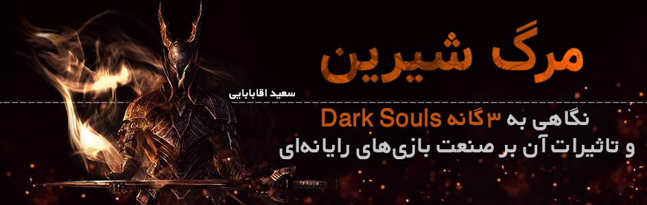 مرگ شیرین   نگاهی به ۳ گانه Dark Souls و تاثیرات آن بر صنعت بازیهای رایانهای