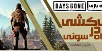 زامبی کشی در ایستگاه سونی   اولین نگاه به بازی Days Gone