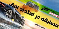 مسابقه در امتداد افق | پیش نمایش بازی Forza Horizon 3