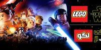 کهکشانی پر از لگو | نقد و بررسی LEGO Star Wars: The Force Awakens