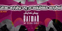 شبگردی خفاشنما در پیِ برقراری عدالت   پیشنمایش Batman: A Telltale Series