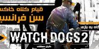 قیام کلاه خاکستریهای سن فرانسیسکو   اولین نگاه به بازی Watch Dogs 2