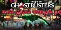 روح گیرهای تسخیر شده | نقد و بررسی Ghostbusters
