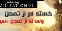 خستهام از تمدن، ولی نه از تمدن «سید میر»! | پیشنمایش Civilization VI