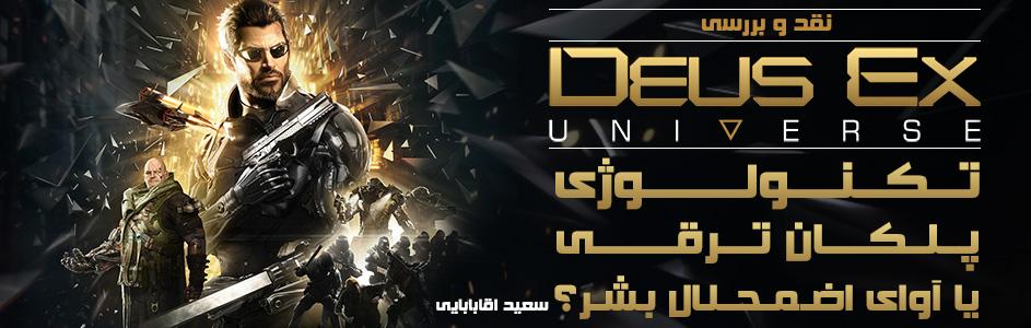تکنولوژی، پلکان ترقی یا آوای اضمحلال بشر؟   نقد و بررسی Deus Ex: Mankind Divided