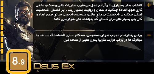 Deus Ex Mankind Divided_453227716695557413