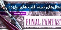 روزی روزگاری: کریستالهای تیره، قلب های یخزده   نقد و بررسی Final Fantasy XIII