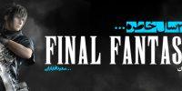 میراثدار ۲۹ سال خاطره… | پیشنمایش عنوان Final Fantasy XV
