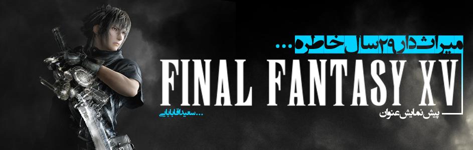 میراثدار ۲۹ سال خاطره…   پیشنمایش عنوان Final Fantasy XV