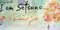 من ستسونا هستم | نقد و بررسی بازی I am Setsuna