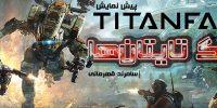 جنگ تایتانها | پیش نمایش Titanfall 2