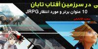 نقشآفرینی در سرزمین آفتاب تابان   ۱۰ عنوان برتر و مورد انتظار JRPG