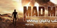 روزی روزگاری: در مکتب یاغیان بیابانی   نقد و بررسی بازی Mad Max
