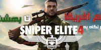 از جهنم آفریقا تا بهشت ایتالیا | اولین نگاه به Sniper Elite 4