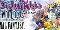 دنیای زیبای فانتزی | مصاحبه با کارگردان بازی World of Final Fantasy