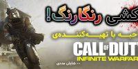 زامبیکشی رنگارنگ!   مصاحبه با تهیهکنندهی Call of Duty: Infinite Warfare