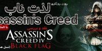 روزی روزگاری: لذت ناب Assassin's Creed با المان های نقش آفرینی   نقد و بررسی Assassin's Creed IV: Black Flag (نسل هشتم)