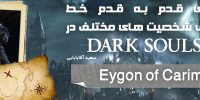 راهنمای قدم به قدم خط داستانی شخصیت های مختلف در Dark Souls 3 | بخش هشتم: Eygon of Carim (اختصاصی گیمفا)