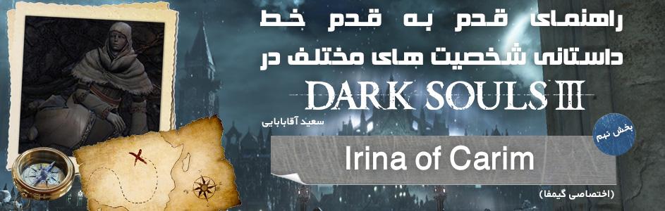 راهنمای قدم به قدم خط داستانی شخصیت های مختلف در Dark Souls 3 | بخش نهم: Irina of Carim (اختصاصی گیمفا)