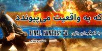 رویایی که به واقعیت میپیوندد   مصاحبه با کارگردان بازی Final Fantasy XV