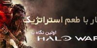 Halo، این بار با طعم استراتژیک | اولین نگاه به Halo Wars 2