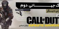 جنگ جهانی دوم در قرنی دیگر – پیشنمایش Call of Duty: Infinite Warfare
