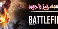 زمین همه چیز را دیده | پیش نمایش بازی Battlefield 1