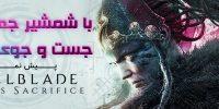 با شمشیر جهنمی در جست و جوی بهشت | پیش نمایش Hellblade: Senua's Sacrifice