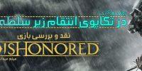 روزی روزگاری: در تکاپوی انتقام زیر سلطه طاعون |نقد و بررسی بازی Dishonored