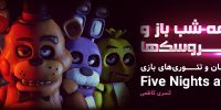مرگ خیمه شب باز و قیام عروسکها   بررسی داستان و تئوریهای بازی Five Nights at Freddy's