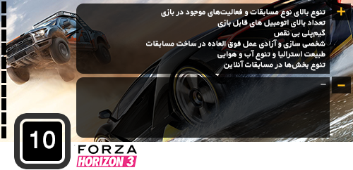 [تصویر:  Forza-Horizon-3-2.png]