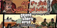 روزی روزگاری: قطار ۳:۳۰ به مقصد لس سانتوس | نقد و بررسی بازی Grand Theft Auto: San Andreas
