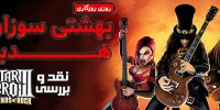 روزی روزگاری: بهشتی سوزان برای هدبنگر ها!   نقد و بررسی Guitar Hero 3: Legends of Rock