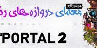 روزی روزگاری: معمای دروازه های رنگی  نقد و بررسی بازی PORTAL 2