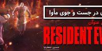 روزی روزگاری: شیطان در جست و جوی مأوا | نقد و بررسی عنوان Resident Evil 2