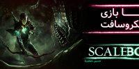 اژدها بازی مایکروسافت | اولین نگاه به بازی Scalebound