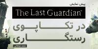 در تکاپوی رستگاری | پیش نمایش The Last Guardian