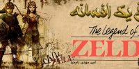 تاریخ یک افسانه | تاریخچه سری The Legend of Zelda قسمت اول