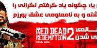 استرنجمَن یا: چگونه یاد گرفتم نگرانی را کنار گذاشته و به نامعلومی عشق بورزم؛ به بهانهی معرفی شدن Red Dead Redemption 2